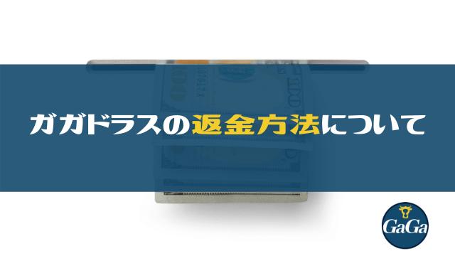 ガガドラス(GAGADOLAS)の永久返金保証のルールと返金手順